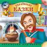 Ukrainski pobutovi kazki. Chast 2 (Unabridged) Audiobook, by Dmytro Strelbytskyy