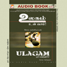 Ulagam Unvasam (Unabridged) Audiobook, by Valliappan Soma