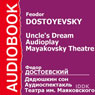 Uncles Dream: Mayakovsky Theatre Audioplay (Unabridged), by Fyodor Dostoevsky