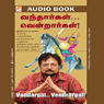 Vandargal Vendrargal (Unabridged) Audiobook, by Madhan