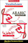 VocabuLearn: Arabic, Level 1 Audiobook, by Penton Overseas