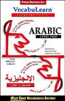 VocabuLearn: Arabic, Level 2 Audiobook, by Penton Overseas