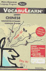 VocabuLearn: Chinese, Level 1 Audiobook, by Penton Overseas