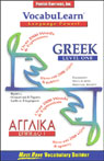 VocabuLearn: Greek, Level 1 Audiobook, by Penton Overseas