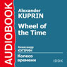 Wheel of the Time, by Alexander Kuprin