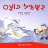 When Gils Angry (Unabridged) Audiobook, by Hemda Gila