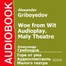 Woe from Wit: Maly Theatre Audioplay (Dramatized) Audiobook, by Alexander Griboyedov