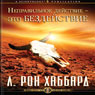 The Wrong Thing to Do Is Nothing: Russian Edition (Unabridged) Audiobook, by L. Ron Hubbard