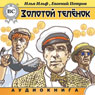 Zolotoj telenok (Unabridged) Audiobook, by I. Il'f
